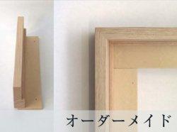 画像1: 仮縁カク 自由寸法