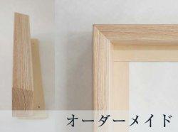 画像1: 仮縁ナナメ 自由寸法